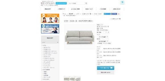 IDC大塚家具・オンラインショップ・スクリーンショット