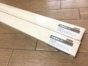 セリアの「木製角材2P(450×38×7mm)」