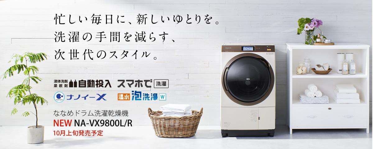 パナソニック・ななめドラム洗濯乾燥機「NA-VX9800L/R」