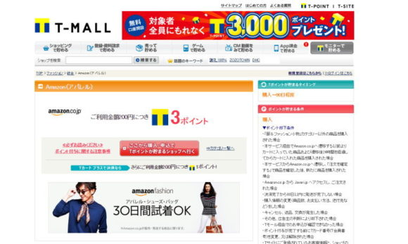 Amazonアパレルは「Tモール」から購入!