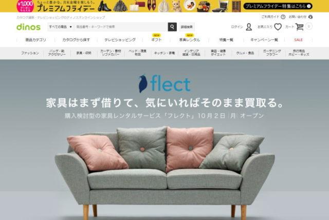 ディノスの購入検討型家具レンタルサービス「フレクト」スクリーンショット