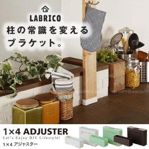 平安伸銅工業・LABRICO(ラブリコ)1×4アジャスター