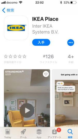 家具配置AR(拡張現実)アプリ「IKEA Place」