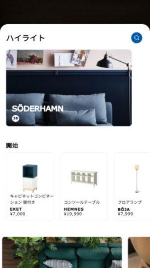 設置シミュレーションをしたい家具を選ぶ