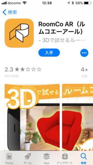 3Dインテリアシミュレーションアプリ「RoomCo AR」