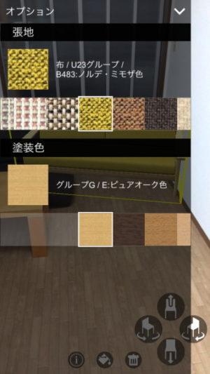 張地や塗装色の変更も可能