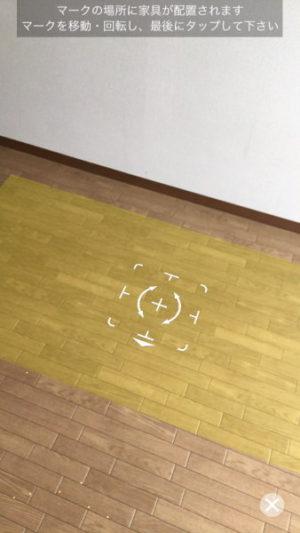 いったん家具を設置してから修正するほうが楽