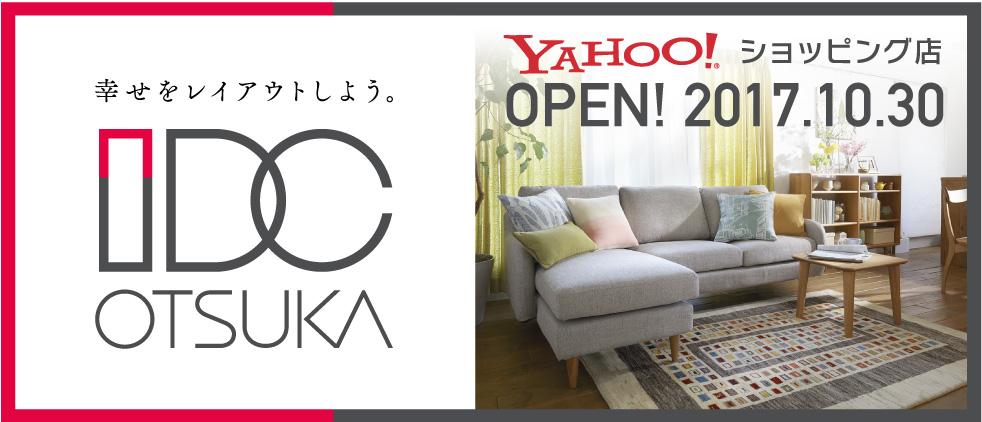 IDC大塚家具Yahoo!ショッピング店