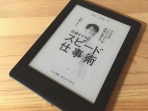 電子書籍リーダー・楽天Kobo Glo HD