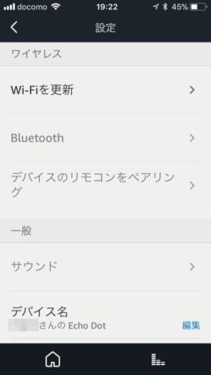 Amazon Echo Dotをwi-fiに繋ぐ