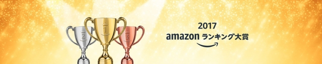 Amazonランキング大賞 2017 (年間ランキング)