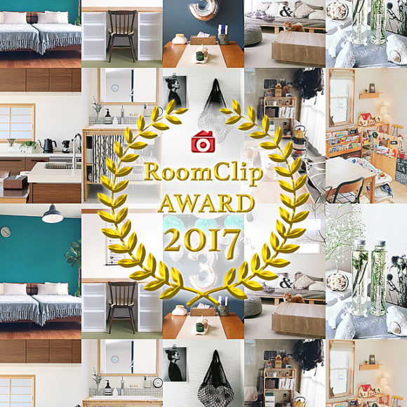RoomClipAward2017