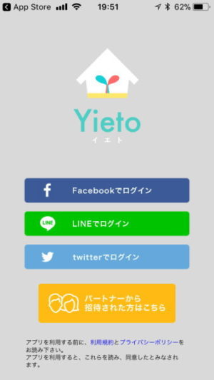 Yietoログイン画面