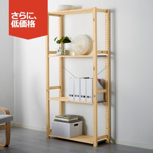 IKEA・IVAR 1セクション