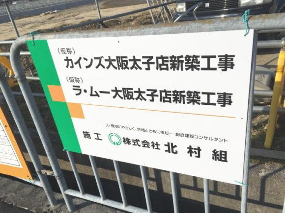なんと「ラ・ムー大阪太子店」も併設!