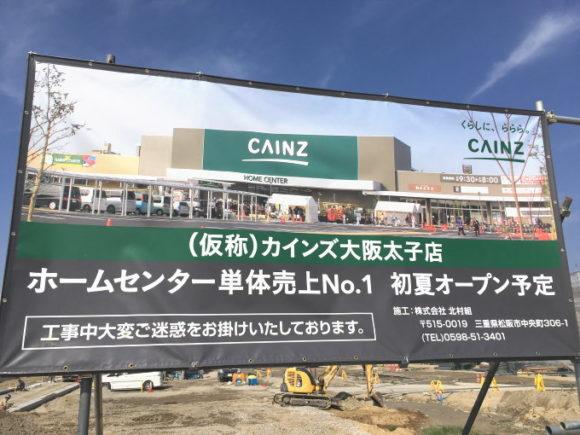 カインズ大阪太子・2018年3月2日撮影