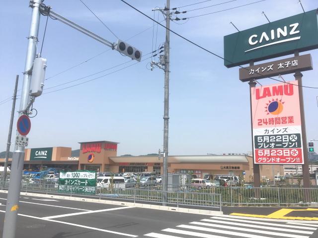 カインズ太子店&ラムー20180515