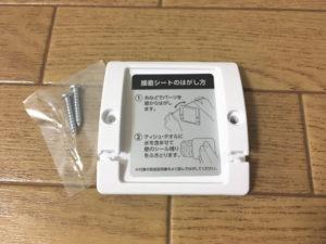 極細軽量スティッククリーナーIC-SLDC4付属の壁置きパーツ