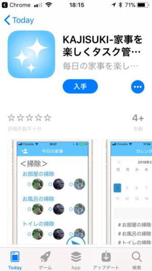 トヨタ式家事アプリ「KAJISUKI」