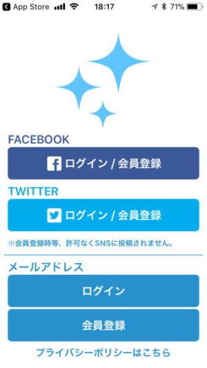 「KAJISUKI」の使い方…ログイン画面