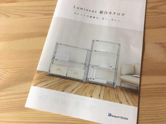 ルミナス総合カタログ2017年10月発行