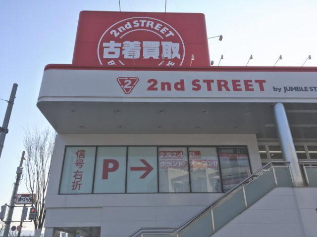 セカンドストリート河内長野店