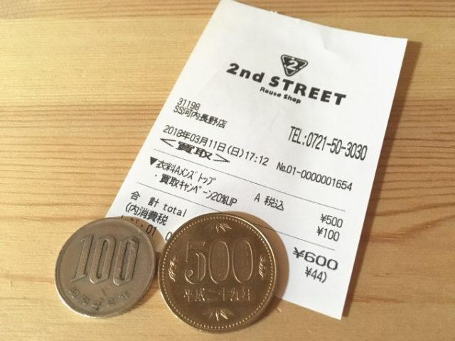 2万円弱のジャケットが600円に