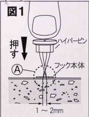 東洋工芸・ハイパーフック かけまくり メタルフックS HHT22M-S2