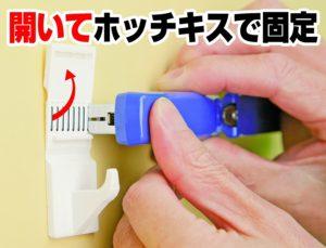 ウェルスジャパン・跡が超小さい 壁掛け フック 3pセット