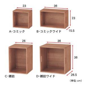ベルメゾン・カスタマイズできる本箱・サイズバリエーション