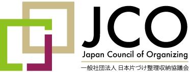 一般社団法人日本片づけ整理収納協議会