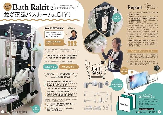 和気産業・Bath Rakit(バスラキット)