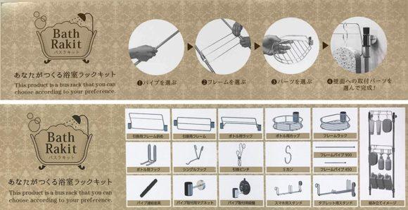 和気産業・Bath Rakit(バスラキット)ラインナップ