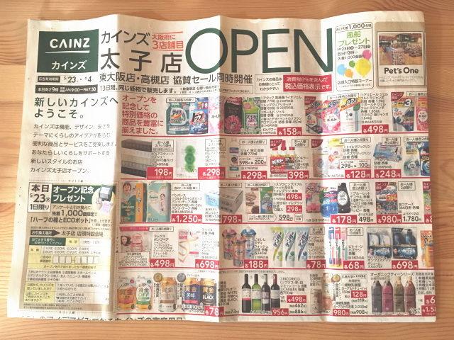 カインズ太子店オープンチラシ