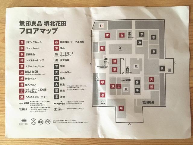 無印良品 イオンモール堺北花田フロアマップ