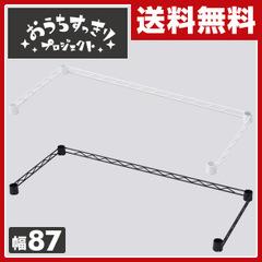 山善・メタルシェルフ・サポート コの字バーICMB-87