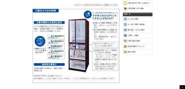 三菱電機・全室独立設計