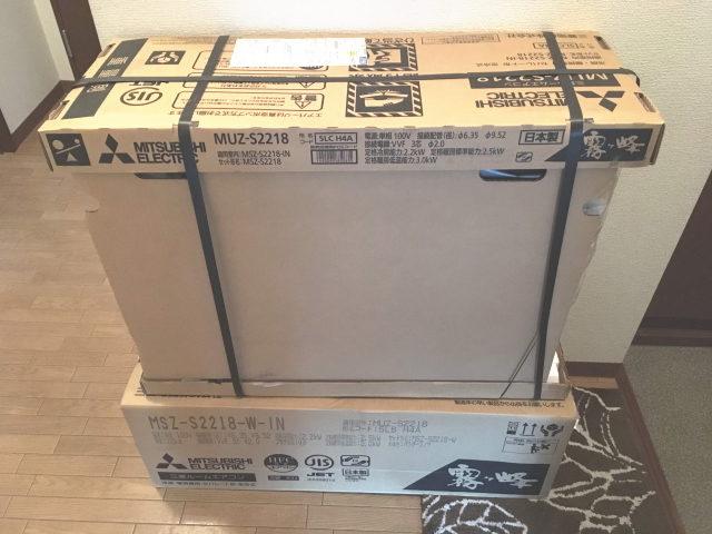 佐川急便で届いたエアコン室内機と室外機