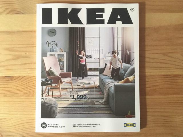 IKEA2019カタログ