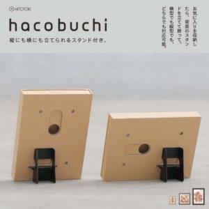 キングジム・hacobuchi(ハコブチ)