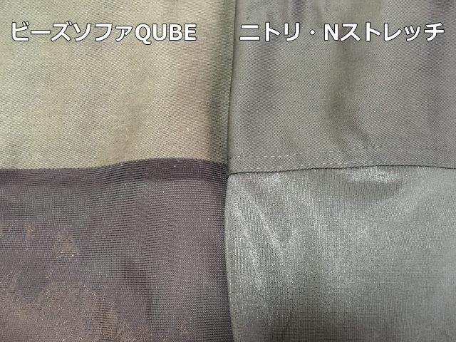 ビーズクッション・キューブとニトリ・Nストレッチの生地比較