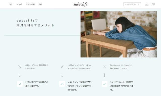 subsclife(サブスクライフ)ホームページ・スクリーンショット
