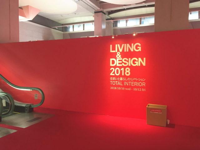 リビング&デザイン2018