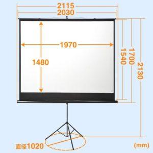 イーサプライ・三脚式プロジェクタースクリーン 100インチ EEX-PSS1-100