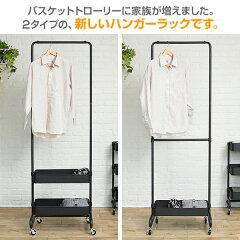 山善・バスケットトローリー・ハンガーラックLTH-2B/LTH-2H