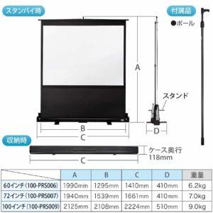 サンワダイレクト・自立式床置き型ロールスクリーン 100-PRS007