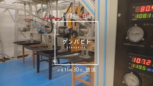 TBS系ゲンバビト「家具・インテリア~ニトリ商品開発の裏側~」