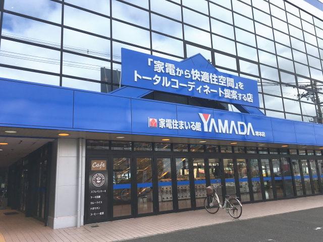 家電住まいる館YAMADA堺本店