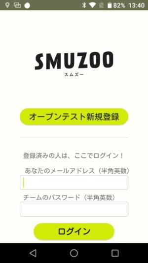 Smuzoo ログイン画面