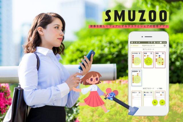 家事進捗管理アプリ「Smuzoo」